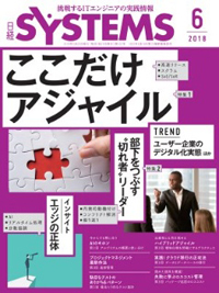 nikkei_system201612_cover