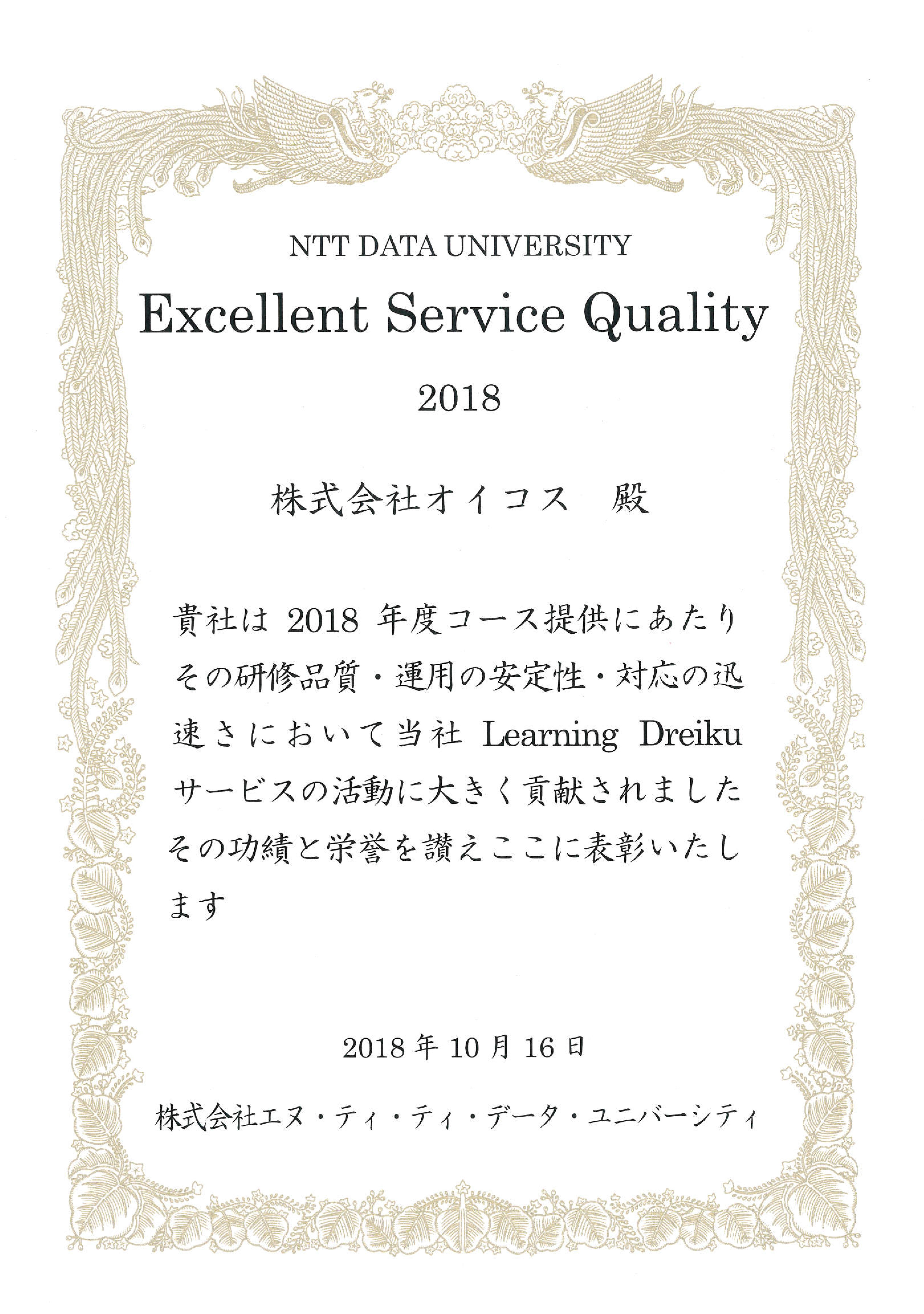 株式会社NTTデータユニバーシティ様「エクセレントサービスクオリティ賞」