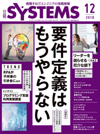 nikkei_systems_201812_cover